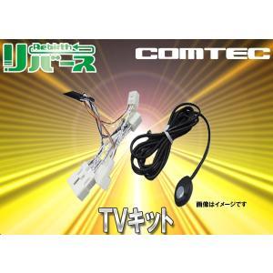 【走行中にTVが見れる】COMTECストリーム用テレビキットTK-H51|re-birth