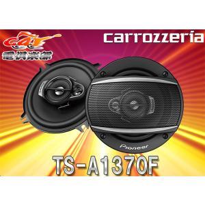 carrozzeriaカロッツェリアTS-A1370F薄型設計で様々な車種に対応13cmコアキシャル3ウェイスピーカー防水仕様|re-birth
