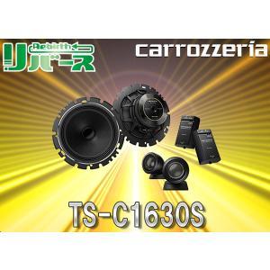 カロッツェリアcarrozzeriaハイレゾ対応16cmセパレート2ウェイスピーカーTS-C1630S(TS-C1620AII後継))|re-birth