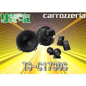 カロッツェリアcarrozzeriaハイレゾ対応17cmセパレート2ウェイスピーカーTS-C1730S(TS-C1720AII後継)|re-birth