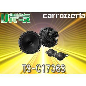 カロッツェリアcarrozzeriaハイレゾ対応17cmセパレート2ウェイスピーカーTS-C1736S(純正トゥイーター位置埋込取付可能型)|re-birth