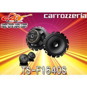 カロッツェリアTS-F1640S 16cmセパレート2ウェイスピーカー【TS-F1630S 後継品】|re-birth