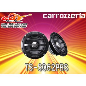 carrozzeriaカロッツェリア6.6cmミッドレンジスピーカーTS-S062PRS|re-birth