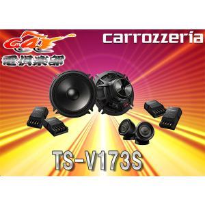 カロッツェリアcarrozzeriaハイレゾ対応17cmセパレート2ウェイスピーカーTS-V173S(TS-V172A後継)高音質フラッグシップモデル|re-birth