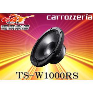 【お取り寄せ】carrozzeriaカロッツェリア 25cmハイエンドRSサブウーファーTS-W1000RS|re-birth
