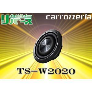 carrozzeriaカロッツェリアMAX600W 20cmサブウーファーTS-W2020|re-birth