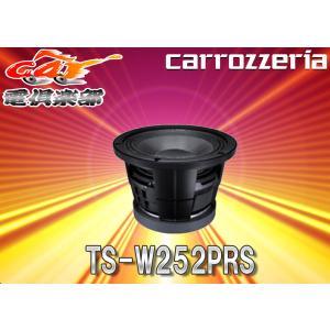 carrozzeriaカロッツェリア25cmコンポーネントサブウーファーTS-W252PRS|re-birth