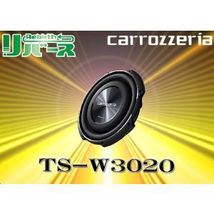 carrozzeriaカロッツェリアMAX1500W 30cmサブウーファーTS-W3020|re-birth