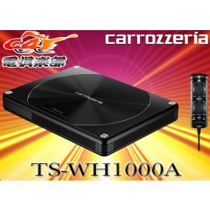 carrozzeriaカロッツェリアHVT方式200W超薄型21cmx8cmx2パワードサブウーファーTS-WH1000A|re-birth