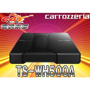carrozzeriaカロッツェリアHVT方式150W超薄型サブウーファーTS-WH500A|re-birth