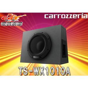 carrozzeriaカロッツェリアTS-WX1010Aアンプ内蔵25cmパワードサブウーファー280W密閉型|re-birth