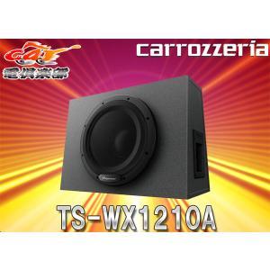 carrozzeriaカロッツェリアTS-WX1210Aアンプ内蔵30cmパワードサブウーファー280W密閉型|re-birth
