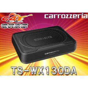 カロッツェリア160WパワードサブウーファーTS-WX130DAコンパクト設計|re-birth