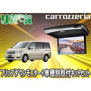 ●カロッツェリア10.2V型VGAフリップダウンモニターTVM-FW1020-B+KK-H101FD...