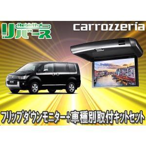 カロッツェリア10.2V型VGAフリップダウンモニターTVM-FW1020-B+KK-M101FDデリカD:5用取付キットセット|re-birth