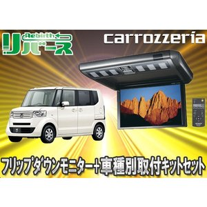 carrozzeriaカロッツェリアTVM-FW1030-B+KK-H104FDL N-BOX/カスタム用SET|re-birth