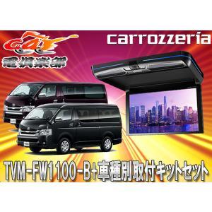 カロッツェリア11.6V型フリップダウンモニターTVM-FW1100-B+KK-Y105FDLハイエース/レジアスエース(200系)用取付キットセット|re-birth