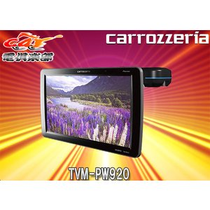 カロッツェリア9V型高画質VGA液晶HDMI入力端子/USB給電端子/ステレオミニジャック搭載プライベートモニターTVM-PW920|re-birth