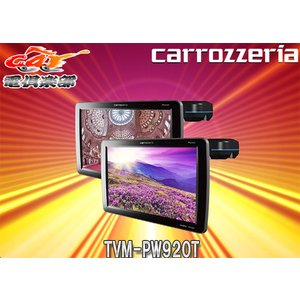 カロッツェリア9V型高画質VGA液晶HDMI入力端子/USB給電端子/ステレオミニジャック搭載プライベートモニターTVM-PW920T(2台セット)|re-birth