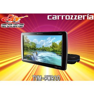 カロッツェリア9V型高画質VGA液晶HDMI入力端子/USB給電端子/ステレオミニジャック搭載プライベートモニターTVM-PW930|re-birth
