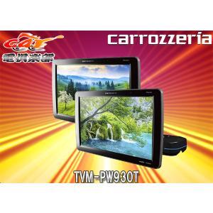 カロッツェリア9V型高画質VGA液晶HDMI入力端子/USB給電端子/ステレオミニジャック搭載プライベートモニターTVM-PW930T(2台セット)|re-birth