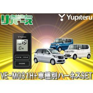 【送料無料】YUPITERUユピテルN-BOX/N-BOX+/N-WGN用エンジンスターターVE-M031H+ハーネスH-121セット
