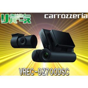 carrozzeriaカロッツェリアVREC-DZ700DSC前方+車室内2カメラドライブレコーダー24時間駐車監視/STARVIS/Wi-Fi/GPS/microSDカード16GB付属 re-birth