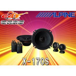 ALPINEアルパイン17cmセパレート2wayスピーカーX-170S|re-birth