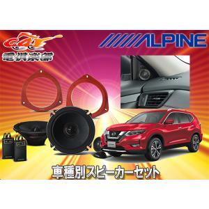 アルパイン17cmセパレート2ウェイスピーカーX-170S+T32系エクストレイル(H25/12〜)用(KTX-N32XT+KTX-N172B)取付3点セット|re-birth