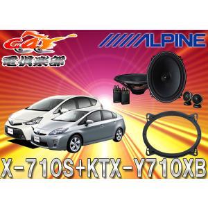 ALPINEプリウス(30系)/プリウスα用スピーカーX-710S+KTX-Y710XBセット|re-birth