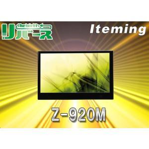 アイテミングItemingアイテム9.0型ワイドピアノブラックモニターZ-920Mヘッドレスト取付アーム付属|re-birth