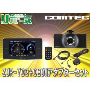 コムテック3.2インチ液晶GPSレーダー探知機+ドライブレコ...