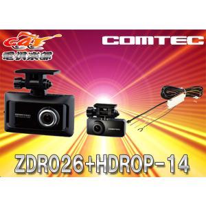 COMTECコムテック2.7型GPS搭載前後2カメラドライブレコーダーZDR026+駐車監視用配線コードHDROP-14セット re-birth