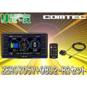 コムテック3.2インチ無線LAN自動更新対応GPSレーダー探...
