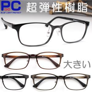 老眼鏡 ブルーライトカット パソコンメガネ メンズ レディース ウルテム 軽い シニアグラス 男性 ...