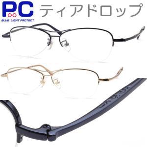 老眼鏡 PCメガネ 老眼鏡 おしゃれ 男性用 PC パソコンメガネ シニアグラス PC老眼鏡  ブルーライト ブルーライトカット