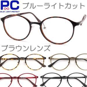 老眼鏡 MR ブルーライトカットPC老眼鏡 PCメガネ シニアグラス PCメガネ 男性用
