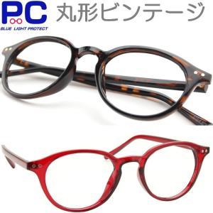 老眼鏡 女性用 おしゃれ シニアグラス PCメガネ 男性用 ブルーライトカット 655