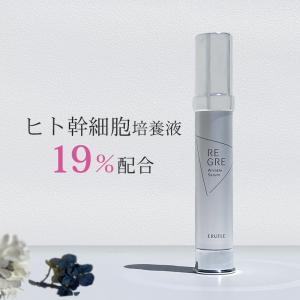 ヒト幹細胞 12%配合 美容液 REGRE リグレ ヒトユライ マトリックスエキス