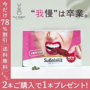 最終値下げ! 78%OFF! ダイエット革命 シュガリミット 1ヶ月分 糖質活用 サプリメント Sugalimit すいおう|re-eregant