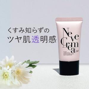 日本製シカクリーム ネーヴェクレマ 美容BBクリーム Libeiro 化粧下地にもおすすめ Neve crema|re-eregant