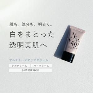 日本製シカクリーム ネーヴェクレマ 美容BBクリーム Libeiro 化粧下地にもおすすめ Neve crema|re-eregant|03