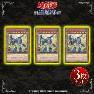【3枚セット】 NECH-JP036 マシンナーズ・メガフォーム (ノーマル)
