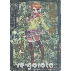 IGR B03-108 青葉千歳 (IGR)|re-gorota