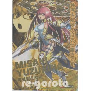 IGR B09-106 弓弦羽ミサキ (IGR)|re-gorota