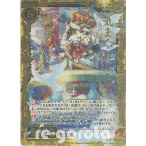 Z/XR B15-103 気まぐれ王ミケ (金箔押しホログラムレア)|re-gorota
