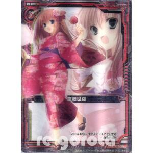 PR P13-006 倉敷世羅 (3D版)|re-gorota
