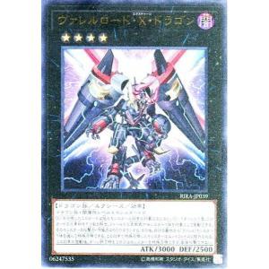 RIRA-JP039 ヴァレルロード・X・ドラゴン (ウルトラレア)|re-gorota