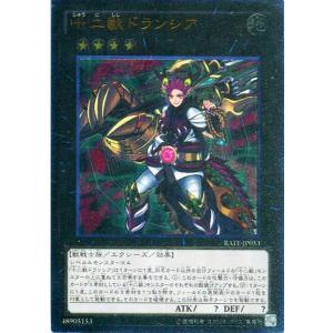 RATE-JP053 十二獣ドランシア (アルティメットレア)※禁止カード エクシーズ