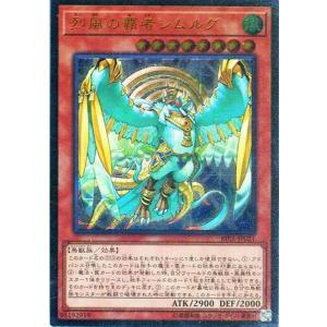 RIRA-JP021 烈風の覇者シムルグ (アルティメットレア)|re-gorota